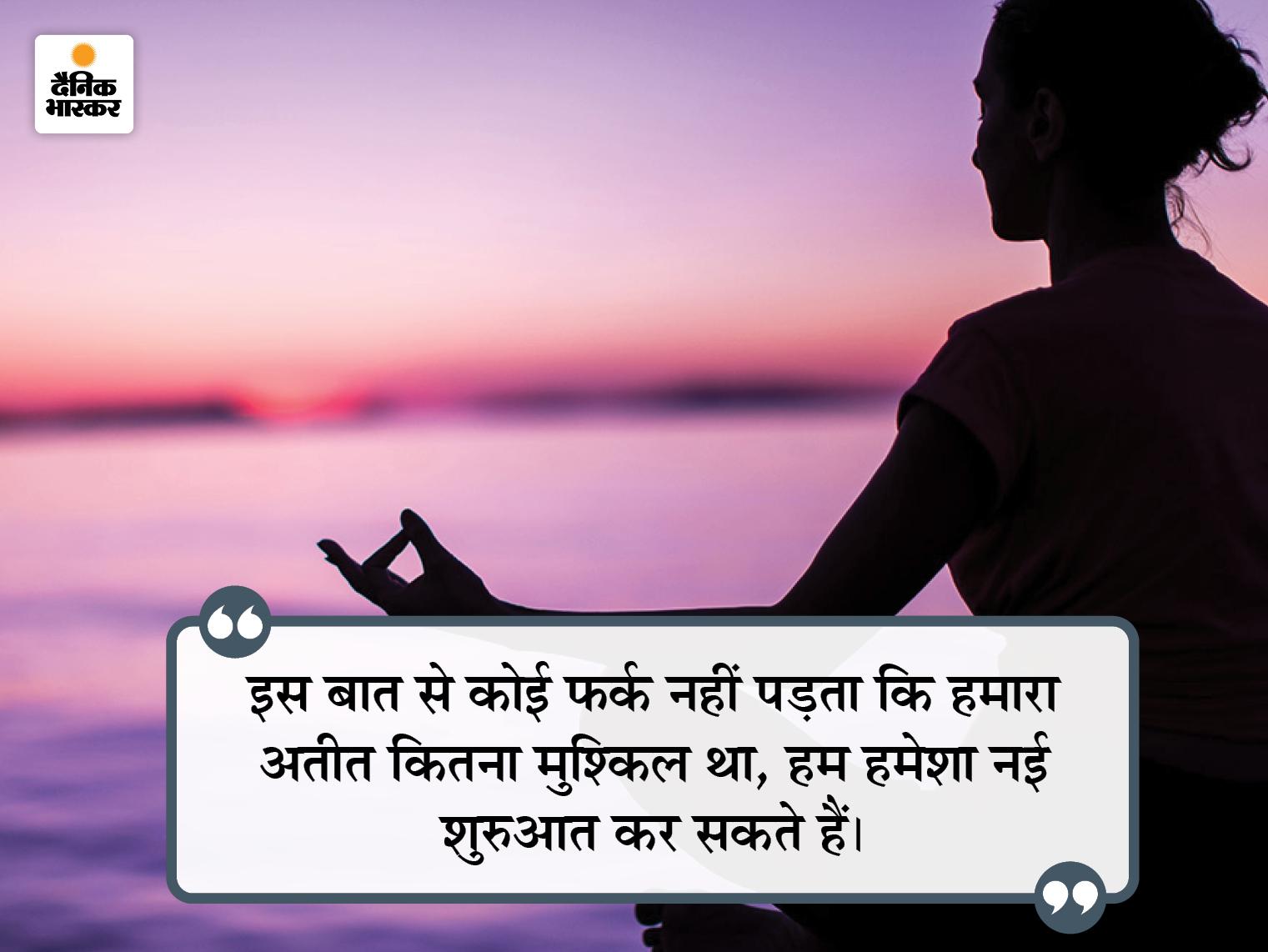 सफलता तब मिलती है, जब हमारे सपने हमारे बहानों से बड़े हो जाते हैं|धर्म,Dharm - Dainik Bhaskar