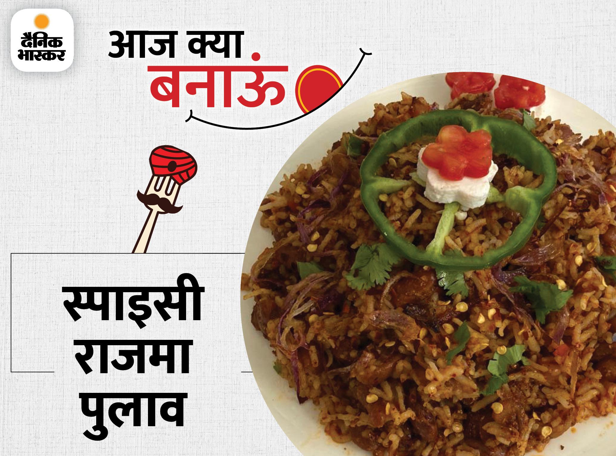 सबके मन को भाएगा स्पाइसी राजमा पुलाव, इसे चिली फ्लेक्स, प्याज व हरे धनिये से सजाकर सर्व करें|लाइफस्टाइल,Lifestyle - Dainik Bhaskar