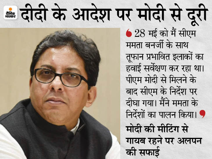 PM की मीटिंग में देर से पहुंचे अलपन बंदोपाध्याय ने कहा- CM के साथ था, उन्होंने जैसा कहा वैसा ही किया|देश,National - Dainik Bhaskar