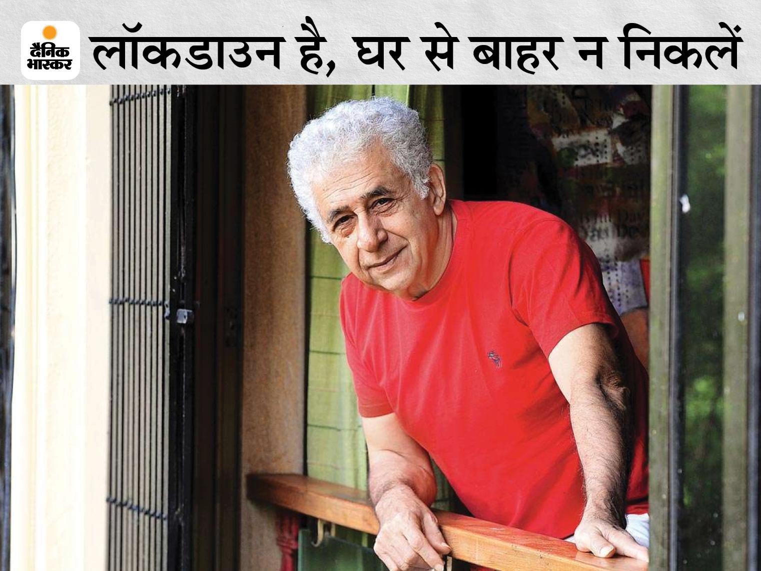 शाम की सैर पर निकले नसीरुद्दीन शाह को मुंबई पुलिस ने रोका, घर से बाहर न निकलने की सलाह दी|बॉलीवुड,Bollywood - Dainik Bhaskar