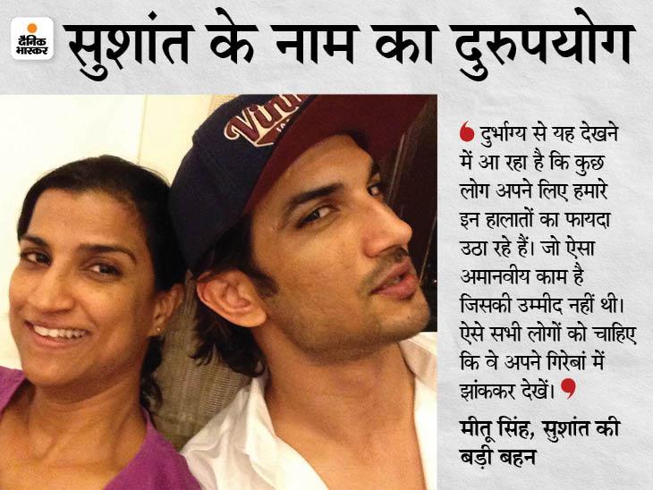 सुशांत सिंह राजपूत की बहन का यह बयान तब आया है जब दिल्ली हाई कोर्ट में उनके परिवार की ओर से फिल्म न्याय द जस्टिस की रिलीज पर रोक लगाने याचिका लगाई गई है। - Dainik Bhaskar
