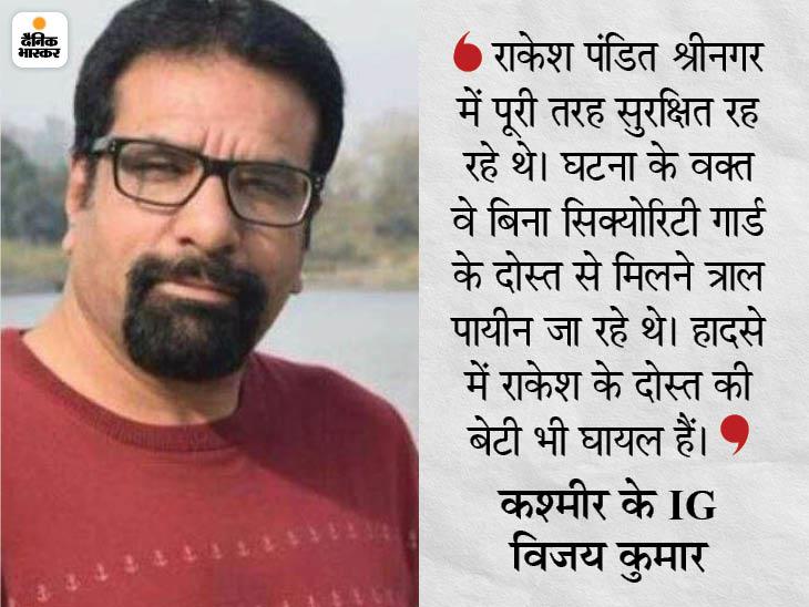 3 आतंकियों ने भाजपा नेता राकेश पंडित को गोली मारी, अस्पताल में मौत; बिना सुरक्षा के दोस्त से मिलने जा रहे थे, एक महिला भी घायल|देश,National - Dainik Bhaskar