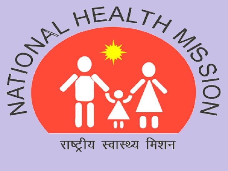 नेशनल हेल्थ मिशन ने स्टाफ नर्स के 896 पदों पर भर्ती के लिए जारी किया नोटिफिकेशन, 10 जून आवेदन की आखिरी तारीख|करिअर,Career - Dainik Bhaskar
