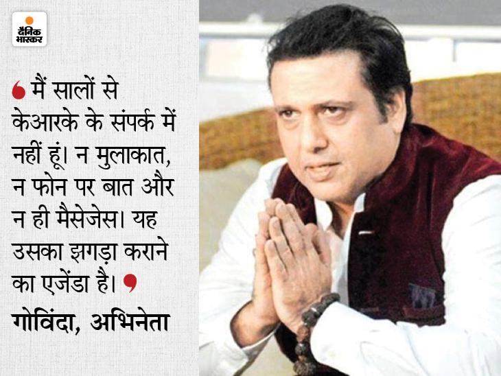गोविंदा ने किया कमाल राशिद खान का पक्ष लेने से इनकार, बोले- वह मेरे और मेरी फिल्मों के बारे में गलत लिख चुका है|बॉलीवुड,Bollywood - Dainik Bhaskar