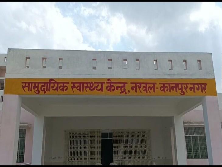 कोरोनाकाल में लोग दम तोड़ते रहे लेकिन 3 साल पहले 67 लाख में बना स्वास्थ्य केंद्र वीरान ही पड़ा रहा|कानपुर,Kanpur - Dainik Bhaskar