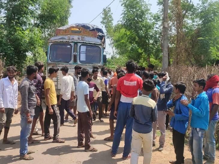 ट्रक की चपेट में आने से डेढ़ साल के मासूम की मौत, खेल-खेल में पहुंच गई थी सड़क, गुस्साए ग्रामीणों ने किया चक्काजाम|सतना,Satna - Dainik Bhaskar