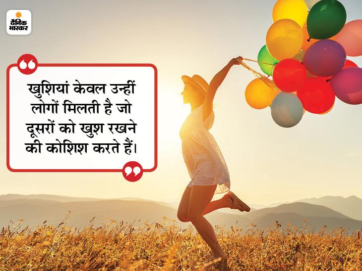 अगर हम काम नहीं करेंगे तो हमारे सपने भी कभी पूरे नहीं होंगे|धर्म,Dharm - Dainik Bhaskar