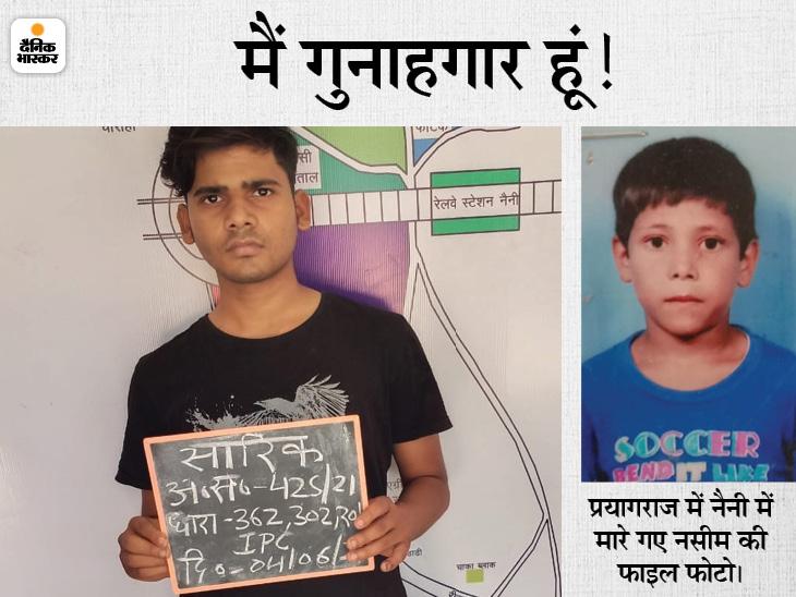 बीटेक स्टूडेंट ने बच्चे को मार डाला, क्राइम से जुड़े कई वीडियो देखकर मिटाए सबूत, फिर भी पकड़ा गया प्रयागराज,Prayagraj - Dainik Bhaskar