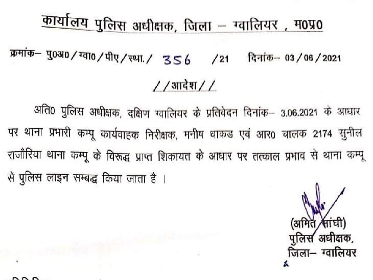 10 हजार की रिश्वत की आंच, TI और सिपाही पर गिरी गाज, SP बोले- बर्दाश्त नहीं करूंगा, दोनों को थाना से लाइन भेज दिया है ग्वालियर,Gwalior - Dainik Bhaskar