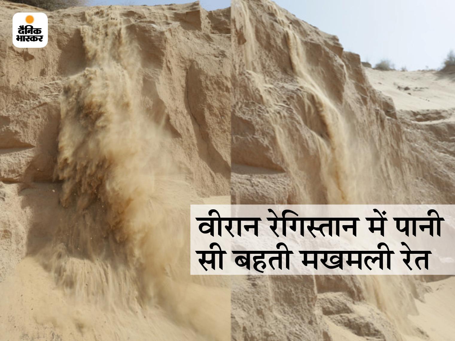 रेगिस्तान में महाबार के धोरे मुस्कराए, हवा की स्पीड 30 से 40 किमी होने पर बहते हैं रेत के झरने|बाड़मेर,Barmer - Dainik Bhaskar