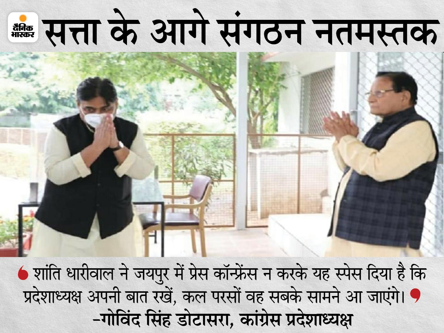 धारीवाल के प्रदेशाध्यक्ष का आदेश नहीं मानने के सवाल पर बोले डोटासरा- कांग्रेस में सीनियर लोग प्रोटोकॉल का ज्यादा ही पालन करते हैं, कैबिनेट बैठक में यही फॉलो हुआ|जयपुर,Jaipur - Dainik Bhaskar