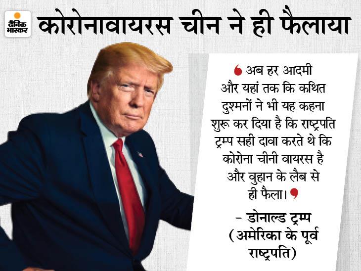 डोनाल्ड ट्रम्प बोले- US और दुनिया को 10 ट्रिलियन डॉलर दे चीन, उसने महामारी फैलाई और लाखों लोग मारे गए|विदेश,International - Dainik Bhaskar