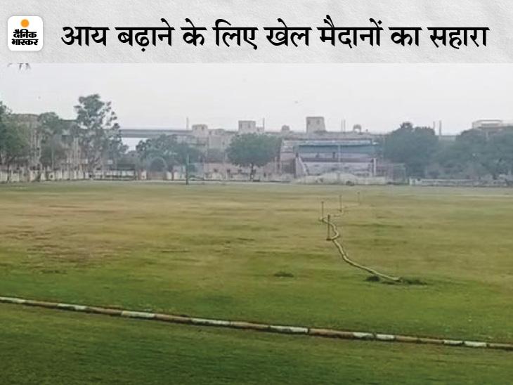 जयपुर सहित देश के 15 शहरों के रेलवे स्टेडियम को निजी हाथों में सौंपने की तैयारी, सुविधाओं के नाम पर रेवेन्यू बढ़ाने पर जोर|राजस्थान,Rajasthan - Dainik Bhaskar