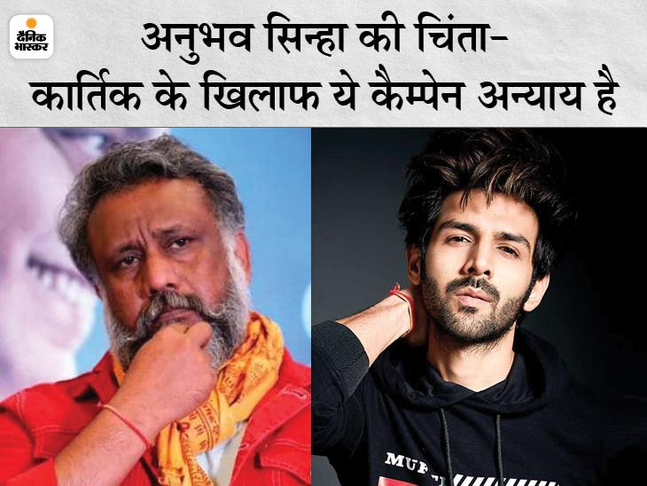 कार्तिक के सपोर्ट में अनुभव सिन्हा बोले- उसके खिलाफ यह कैम्पेनिंग अनफेयर है, मैं उसकी चुप्पी का सम्मान करता हूं|बॉलीवुड,Bollywood - Dainik Bhaskar