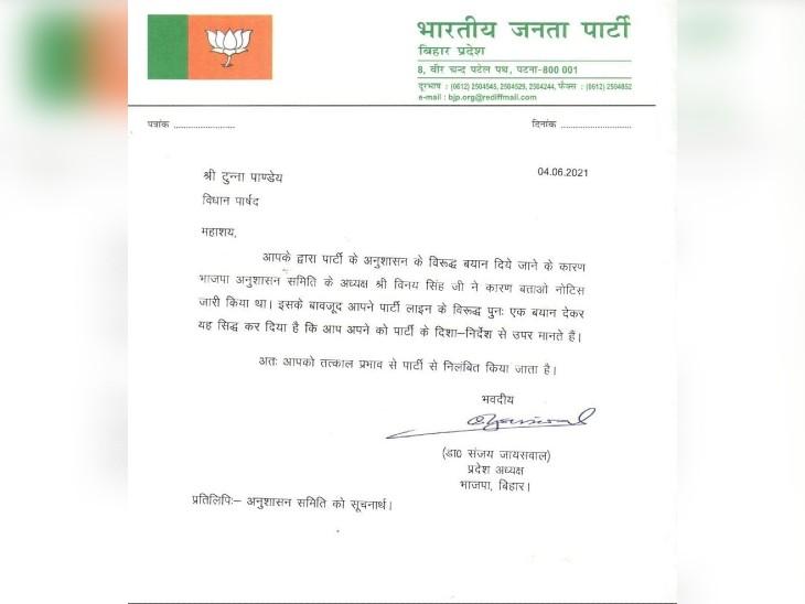 भाजपा की ओर से जारी चिट्ठी।