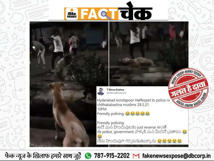 हैदराबाद में मुस्लिम समुदाय के युवकों ने पुलिसकर्मी पर किया हमला, सोशल मीडिया पर वायरल हुआ वीडियो; जानिए इस वीडियो का सच|फेक न्यूज़ एक्सपोज़,Fake News Expose - Dainik Bhaskar