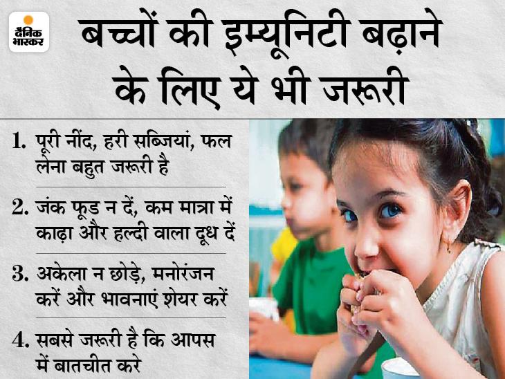 बच्चों के लिए इम्यूनिटी की अलग से दवा नहीं; हेल्दी डाइट लें, मोबाइल-टीवी पर वक्त कम बिताएं और फिजिकल एक्टिविटीज बढ़ाएं|जयपुर,Jaipur - Dainik Bhaskar