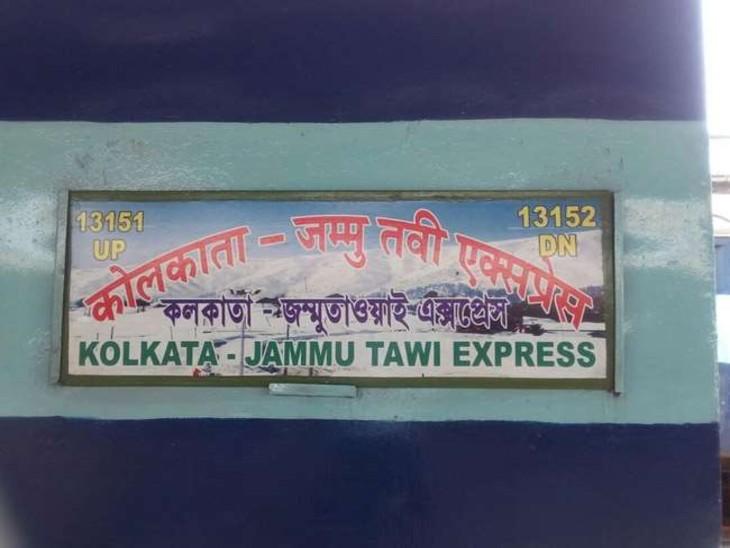 धनबाद, गया, पंडित दीन दयाल उपाध्याय जंक्शन के रास्ते होगा इस स्पेशल ट्रेन का परिचालन गया,Gaya - Dainik Bhaskar