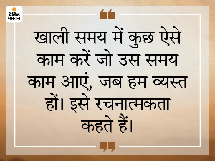 कर्म के बीज बोएंगे तो आदत, चरित्र, भाग्य और सेवा के फल मिलते हैं|धर्म,Dharm - Dainik Bhaskar