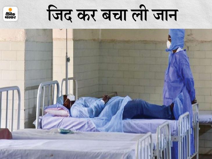 25 वर्षीय युवक का 95% फेफड़ा हो गया था संक्रमित, दिल की बीमारी भी थी; फिर भी 9 दिनों तक डॉक्टर बिना हिम्मत हारे करते रहे इलाज, बचा ली जान|बिहार,Bihar - Dainik Bhaskar