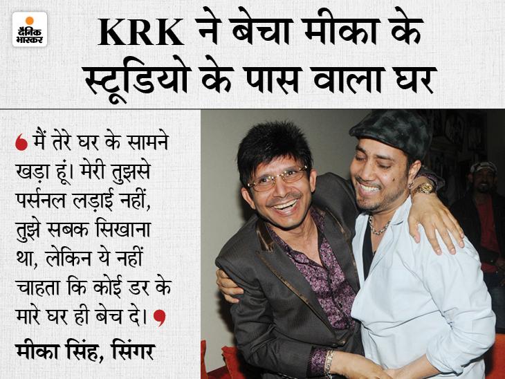 मीका और केआरके की यह तस्वीर 2014 की है, जब सिंगर कमाल खान की बर्थडे पार्टी में पहुंचे थे। - Dainik Bhaskar