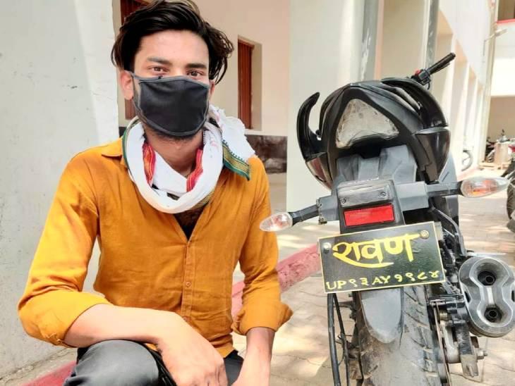 झांसी में युवक ने नंबर प्लेट पर लिखवा रखा था 'रावण'; न हेलमेट था न ड्राइविंग लाइसेंस, कटा 6500 का चालान झांसी,Jhansi - Dainik Bhaskar