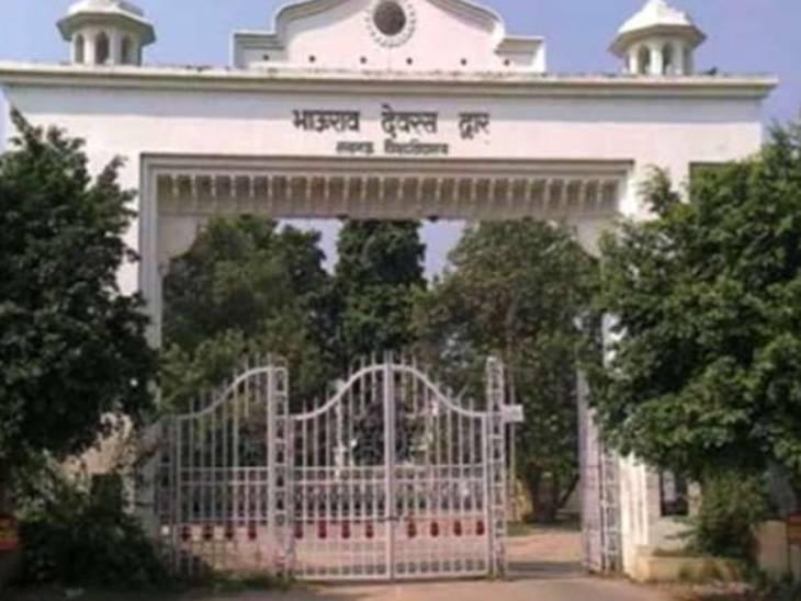 लखनऊ विश्वविद्यालय में साइंस के बाद अब आर्ट्स फैकल्टी का भी कामन मिनिमम सिलेबस लागू करने से इंकार लखनऊ,Lucknow - Dainik Bhaskar