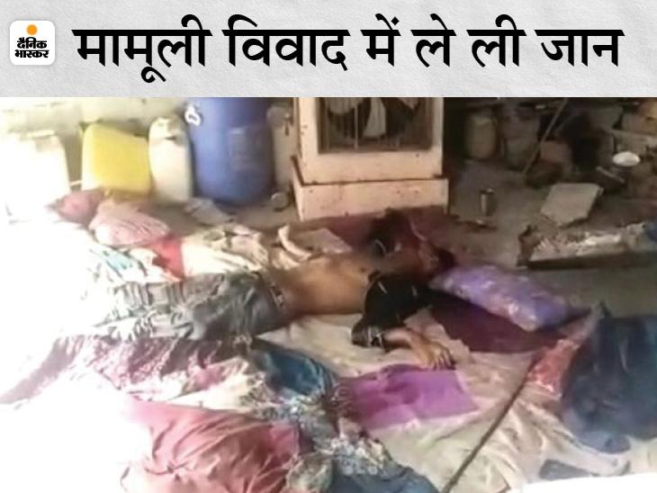मकान की चद्दर ठोंकने के विवाद में पड़ाेसियों ने चाकू और डंडे से हमला किया; दो भाइयों की मौके पर मौत, मां गंभीर रूप से घायल|इंदौर,Indore - Dainik Bhaskar