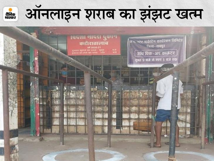 विदेशी शराब को भी ऑफलाइन बेचने के निर्देश जारी, आज सुबह से खुलीं दुकानें|रायपुर,Raipur - Dainik Bhaskar