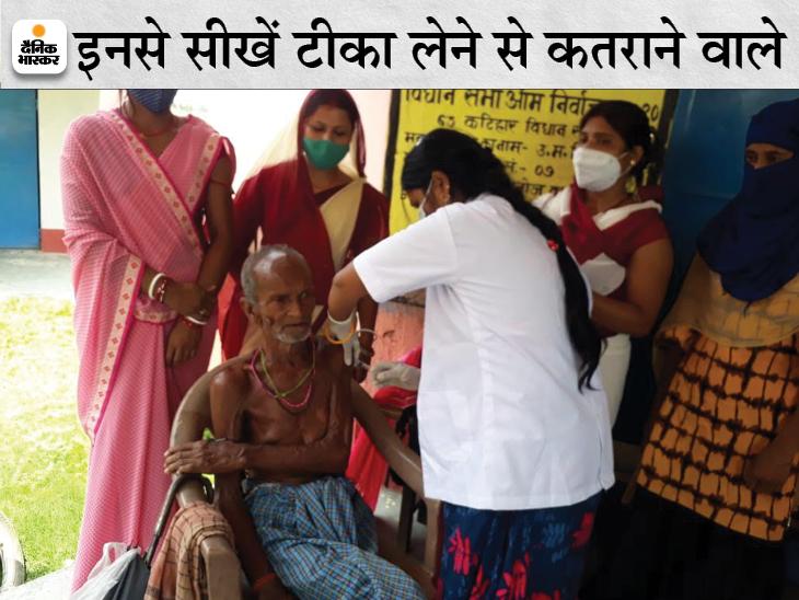 उम्र के अंतिम पड़ाव पर भी टीकाकरण के प्रति बुजुर्ग का उत्साह देखकर बाकी लोग भी हुए प्रेरित|कटिहार,Katihar - Dainik Bhaskar