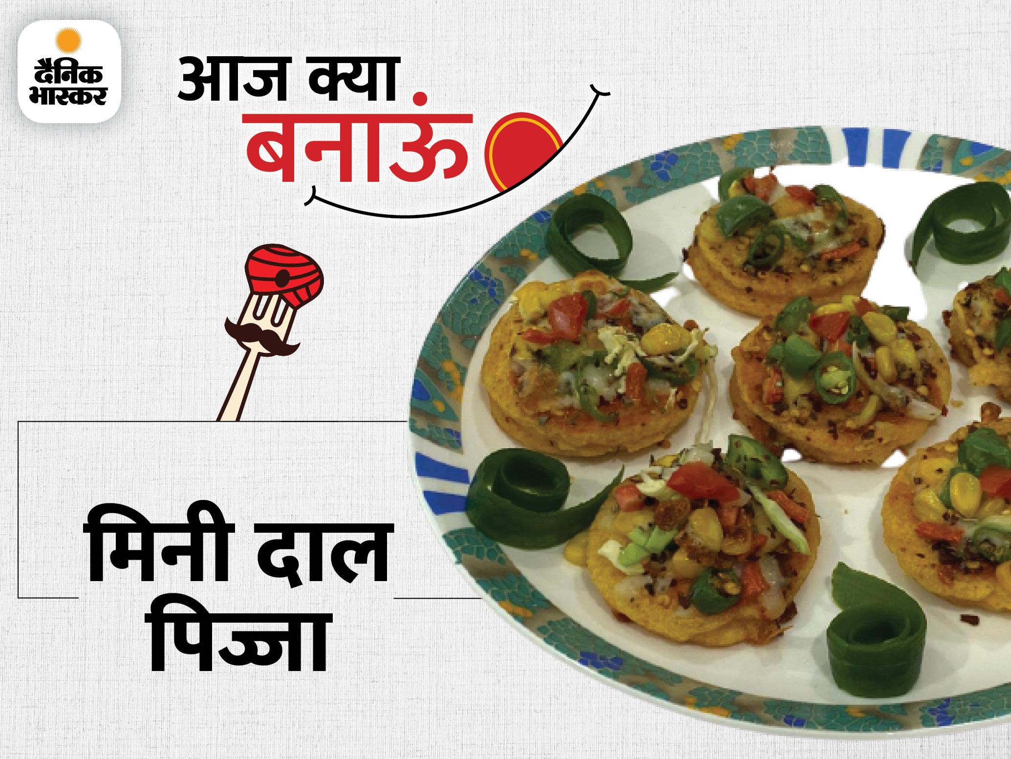 हेल्दी और टेस्टी मिनी दाल पिज्जा बनाने की आसान रेसिपी, बच्चे भी करेंगे इसे बार-बार खाने की फरमाइश|लाइफस्टाइल,Lifestyle - Dainik Bhaskar