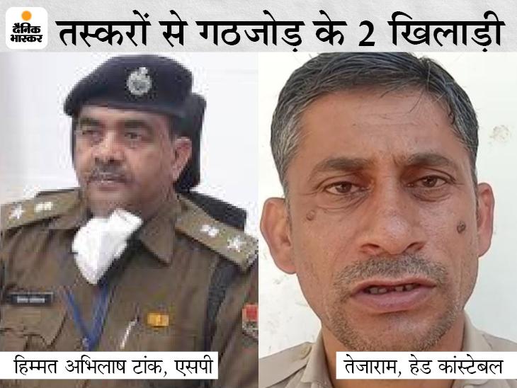 SP के नाम डेढ़ लाख रुपए मांगने वाले हेड कांस्टेबल तेजाराम पर FIR, विधायक बाेले- तस्करी कैसे हाे, उसके लिए काम कर रही पुलिस|पाली,Pali - Dainik Bhaskar