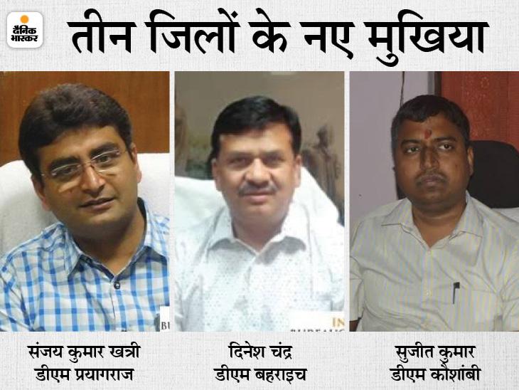 श्रृंगवेरपुर घाट पर दफन लाशों के मामले में प्रयागराज डीएम को हटाया; बहराइच, कौशांबी के भी DM बदले उत्तरप्रदेश,Uttar Pradesh - Dainik Bhaskar