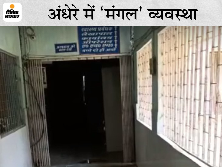 लखीसराय के PHC पिपरिया में एक पखवारे से नहीं है बिजली, अंधेरे में रहते हैं डॉक्टर और मरीज|लखीसराय,Lakhisarai - Dainik Bhaskar