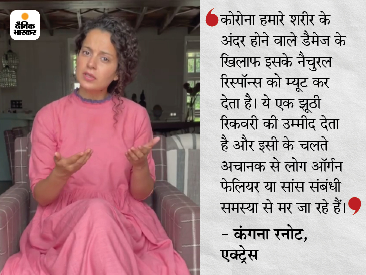 कंगना रनोट बोलीं- टेस्ट निगेटिव आने के बाद बाहर निकली तो खुद को बीमार महसूस कर रही थी और बिस्तर पर पहुंच गई थी|बॉलीवुड,Bollywood - Dainik Bhaskar