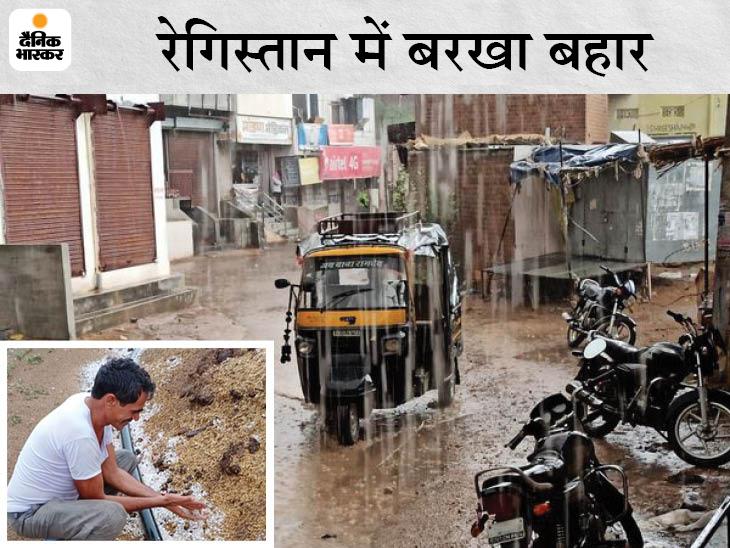 जयपुर, उदयपुर, बीकानेर, अजमेर सहित राजस्थान के कई जिलों पर मेहरबान हुए बदरा, ओले भी पड़े; पारा 8 डिग्री लुढ़का|बीकानेर,Bikaner - Dainik Bhaskar