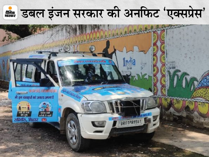 सुशासन बाबू ने बिना प्रदूषण और बीमा की सड़क पर दौड़ा दी टीका एक्सप्रेस, आप चलाते तो 12000 रुपए वसूल लेती उनकी पुलिस|बिहार,Bihar - Dainik Bhaskar