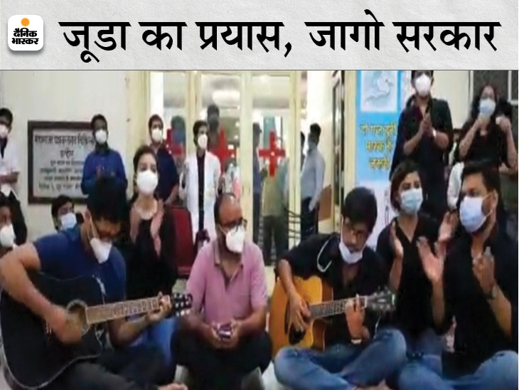 सरकार को दर्द समझाने के लिए जूनियर डॉक्टरों ने गाया.. 'सारी उम्र हम मर-मर कर जी लिए'|इंदौर,Indore - Dainik Bhaskar