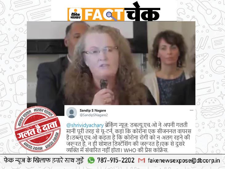 WHO ने अपनी गलती मानते हुए कोरोना को सीजनल वायरस बताया, सोशल मीडिया पर वीडियो वायरल; जानिए इस दावे की सच्चाई|फेक न्यूज़ एक्सपोज़,Fake News Expose - Dainik Bhaskar