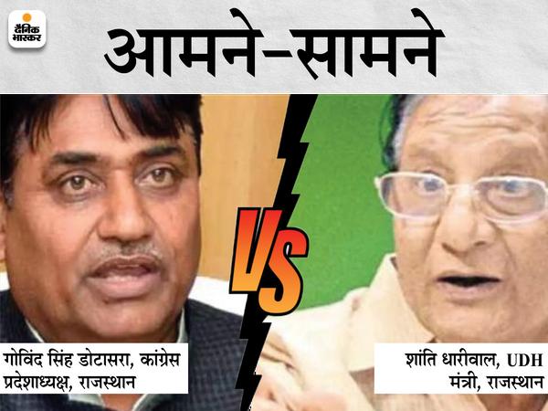 राजस्थान के तीन दशक के इतिहास में पहली बार किसी भी पार्टी के प्रदेशाध्यक्ष से अपने ही मंत्री ने ले ली सीधी टक्कर जयपुर,Jaipur - Dainik Bhaskar