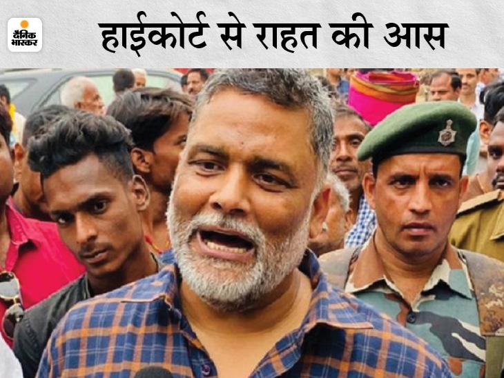 गर्मी की छुट्टी में भी अति महत्वपूर्ण केस मानते हुए जमानत पर होगी सुनवाई, मधेपुरा कोर्ट ने पूर्व सांसद को अपहरण केस में नहीं दी थी बेल|बिहार,Bihar - Dainik Bhaskar