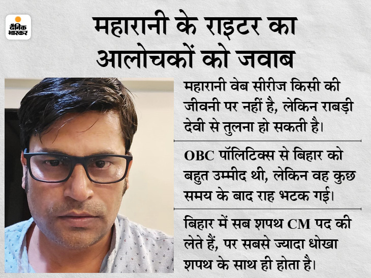 बोले- कट्टर जातिवादियों को ही नागवार गुजरी कहानी, बिहार को तो सभी सरनेम वालों ने लूटा; काश! रानी की तरह राबड़ी विरोध कर पातीं|बिहार,Bihar - Dainik Bhaskar