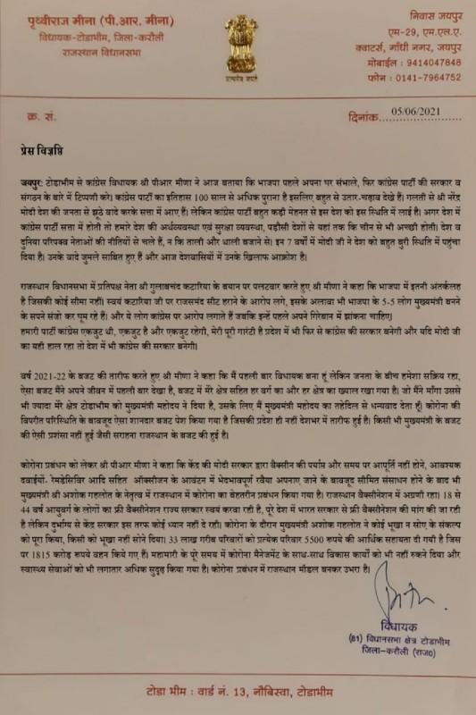 पीआर मीणा का लिखित बयान