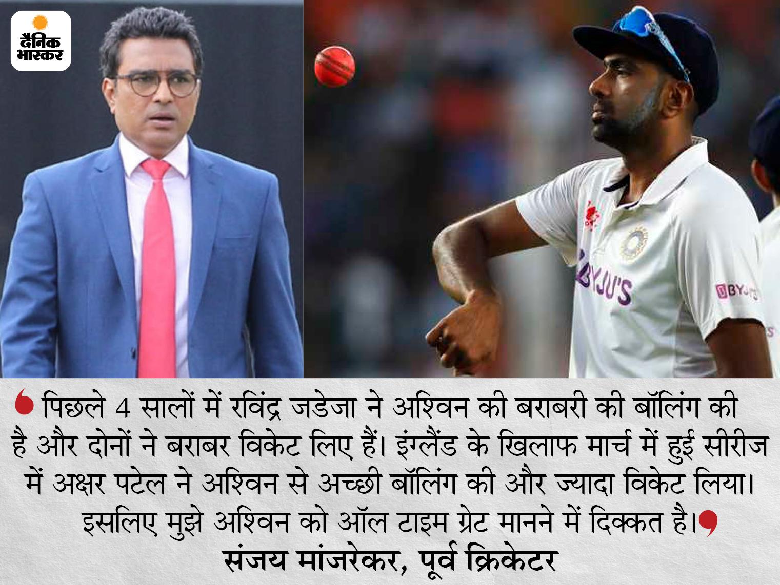 पूर्व क्रिकेटर ने कहा- मेरी नजर में महान स्पिनर नहीं हैं रविचंद्रन अश्विन, SENA देशों में अब भी उन्हें खुद को प्रूव करना है|क्रिकेट,Cricket - Dainik Bhaskar