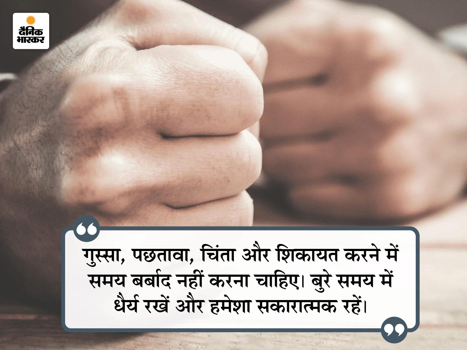 ध्यान रखें अफसोस से अतीत नहीं बदलता और चिंता से भविष्य नहीं बदल सकता|धर्म,Dharm - Dainik Bhaskar