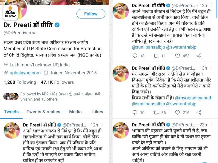 आरोपी आशीष पांडेय की पत्नी डॉ. प्रीति वर्मा द्वारा किए गए ट्वीट।