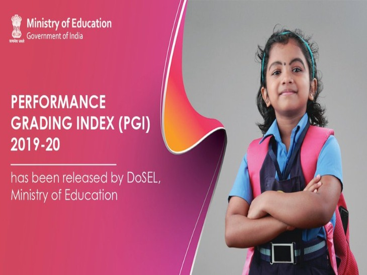 केंद्रीय शिक्षा मंत्रालय ने जारी किया परफॉर्मेंस ग्रेडिंग इंडेक्स; पंजाब, चंडीगढ़, तमिलनाडु को मिले A ++ ग्रेड करिअर,Career - Dainik Bhaskar