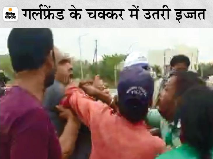 दतिया में महिला मित्र के साथ घूमने निकले थे, उसके पति ने मौके पर ही पकड़ लिया, फिर लोगों संग बरसाए लात-घूंसे...देखें VIDEO भिंड,Bhind - Dainik Bhaskar