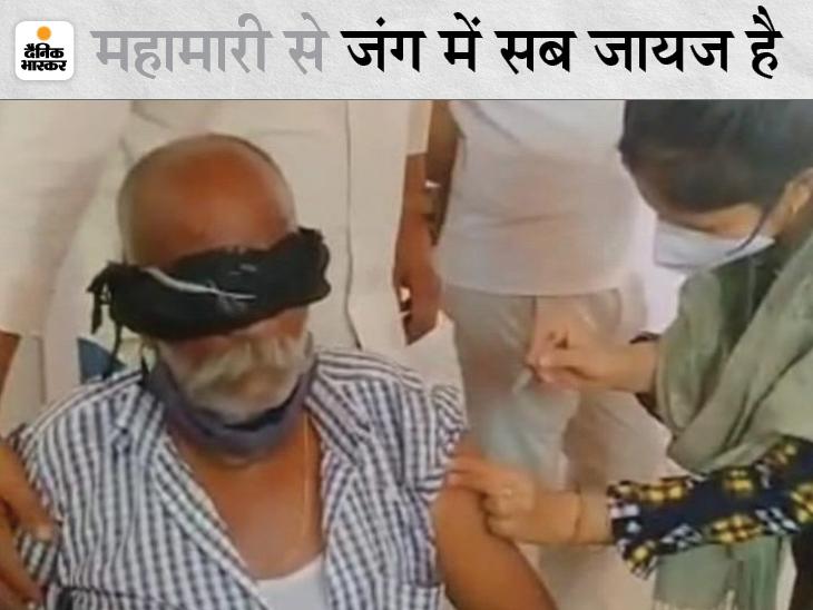50 साल के व्यक्ति ने डर के कारण नहीं लगवाया था टीका; सरपंच समझाकर सेंटर पर ले गए, आंख पर पट्टी बांधी और बातों में उलझाकर लगवाई वैक्सीन|नागौर,Nagaur - Dainik Bhaskar