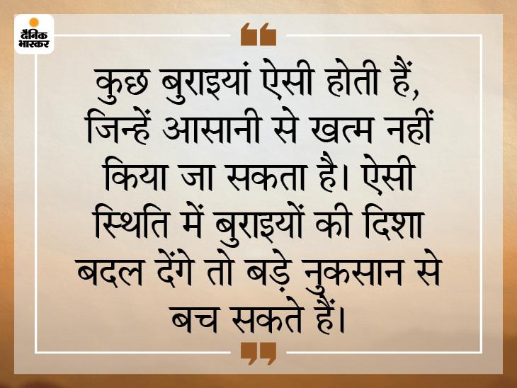 बुराई और समस्या को खत्म करने का तरीका तुरंत खोजना चाहिए, ताकि नुकसान कम हो|धर्म,Dharm - Dainik Bhaskar
